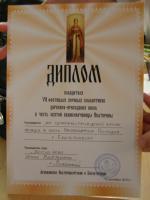 Диплом победителя фестиваля
